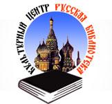Krievu bibliotēka